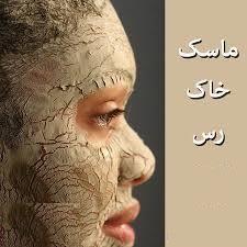 ماسک بنتونیت گل سرشور