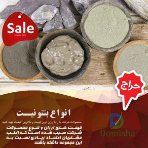 تهیه بنتونیت خاک رس