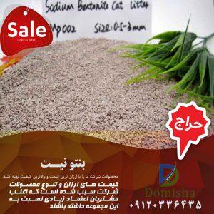 فروش انواع بنتونیت جذبی