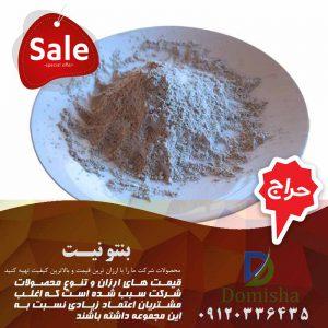 فروش بنتونیت اصفهان