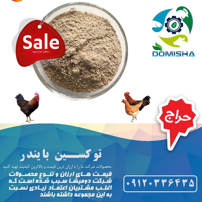 فروش بنتونیت خوراک دام و طیور به قیمت کارخانه