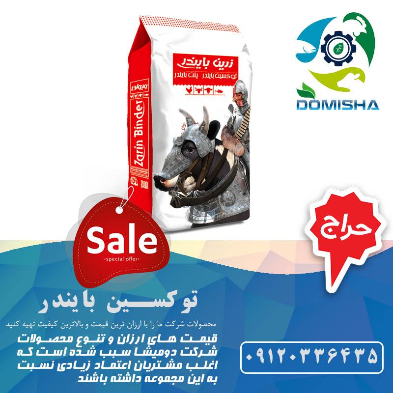 فروش توکسین بایندر ایرانی